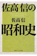 佐高信の昭和史の本