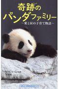 奇跡のパンダファミリーの本