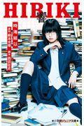 響ーHIBIKIーの本