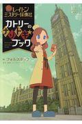 レイトンミステリー探偵社カトリーのナゾトキ★ブックの本