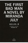 最初の悪い男の本