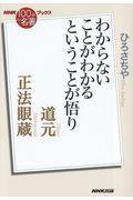 道元 正法眼蔵の本