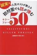 [誠実系]人気ホストが教える初対面でも話が弾むキラーフレーズ50の本