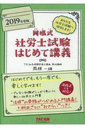岡根式社労士試験はじめて講義 2019年度版の本