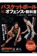 バスケットボール 勝つためのオフェンスの教科書の本