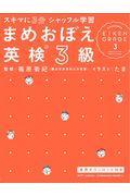 スキマに3分シャッフル学習まめおぼえ英検3級の本