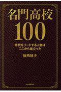 名門高校100の本