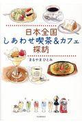 日本全国しあわせ喫茶&カフェ探訪の本