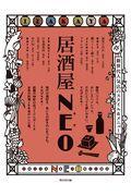居酒屋NEOの本