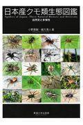 日本産クモ類生態図鑑の本