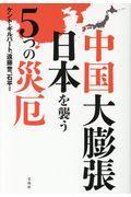 中国大膨張日本を襲う5つの災厄の本