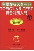 単語からスタートTOEIC L&R TEST総合対策入門の本