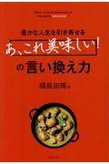 「あ、これ美味しい!」の言い換え力の本