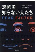 恐怖を知らない人たちの本
