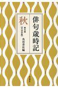 第5版 俳句歳時記【大活字版】 秋の本