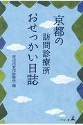 京都の訪問診療所おせっかい日誌の本