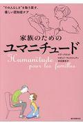 家族のためのユマニチュードの本