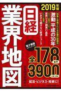 日経業界地図 2019年版の本