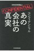 コンフィデンシャルあの会社の真実の本