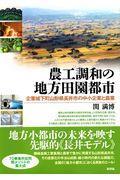 農工調和の地方田園都市の本