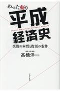 めった斬り平成経済史の本