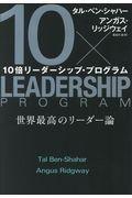 10倍リーダーシップ・プログラムの本
