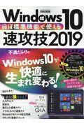 ほぼ標準機能で使えるWindows10速攻技 2019の本