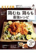 コスパ最高!おいしく糖質オフ!鶏むね鶏もも最強レシピの本
