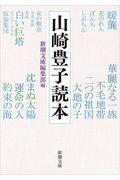 山崎豊子読本の本