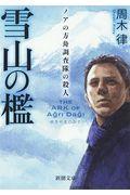 雪山の檻の本