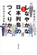 完本しなやかな日本列島のつくりかたの本