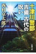 十津川警部「吉備古代の呪い」の本