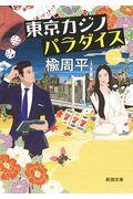 東京カジノパラダイスの本
