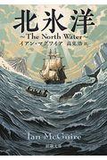 北氷洋の本