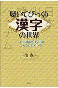 聴いてびっくり漢字の世界の本