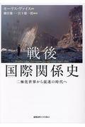 戦後国際関係史の本