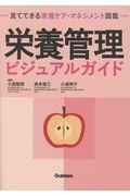 栄養管理ビジュアルガイドの本