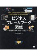 ビジネスフレームワーク図鑑の本