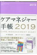 ケアマネジャー手帳 2019の本