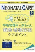 ネオネイタルケア 2018 9(Vol.31 No.9)の本