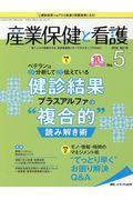 産業保健と看護 vol.10 no.5(2018 8)の本