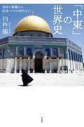「中東」の世界史の本