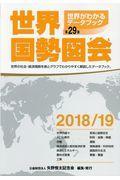 世界国勢図会 2018/19年版の本