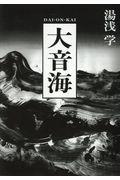 大音海の本