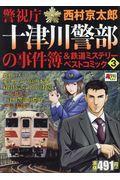 警視庁十津川警部の事件簿&鉄道ミステリーベストコミック 3の本