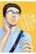 健康で文化的な最低限度の生活 7の本