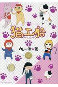 猫工船 2の本