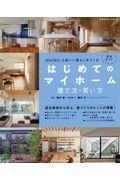 はじめてのマイホーム建て方・買い方完全ガイド 2018−2019の本