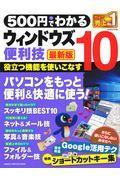 500円でわかるウィンドウズ10便利技最新版の本