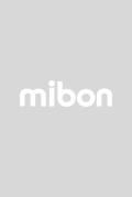 トンネルと地下 2018年 09月号の本